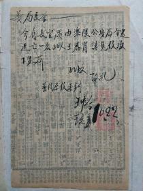 红色文献/民国三十六年渤海区振华县公安局宗卷一宗