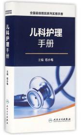 全国县级医院系列实用手册·儿科护理手册