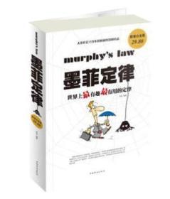 墨菲定律:世界上最有趣最有用的定律