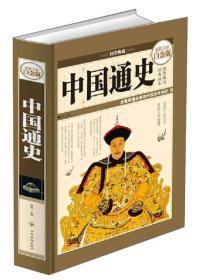 中国通史(超值全彩白金版)