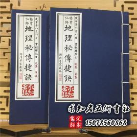 杨曾仙师地理秘传捷诀上下册全 寻龙点穴理气形峦古籍手抄本线装书
