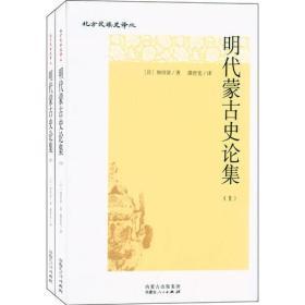 明代蒙古史论集