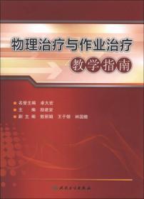 物理治疗与作业治疗教学指南