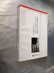 上海职业妇女口述史:1949年以前就业的群体