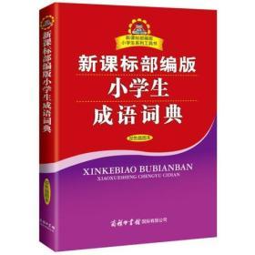 新课标部编版小学生成语词典(双色插图本)商务印书馆
