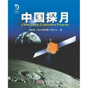 """中国探月:记录""""嫦娥工程""""的发展历程,见证中华民族飞天梦圆的辉煌"""