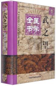 【正版】明清名医全书大成:武之望医学全书