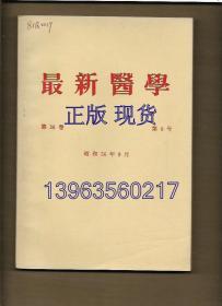 最新医学 1981.9【日文版】