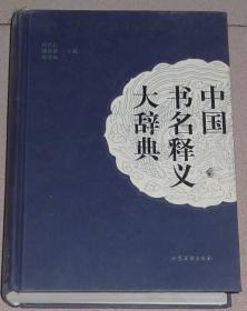 中国书名释义大辞典