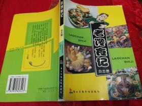 老馋食记(插图本 2004年一版一印,仅印3千册  作者为著名科普、美食作家)