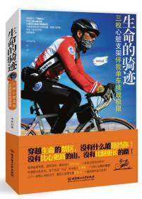 生命的骑迹:三枚心脏支架伴我单车挑战极限