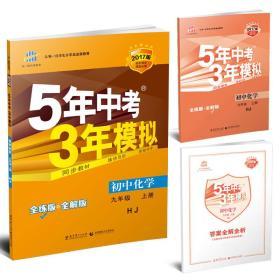 九年级 化学(上)HJ(沪教版) 5年中考3年模拟(全练版+全解版+答案)(2017)