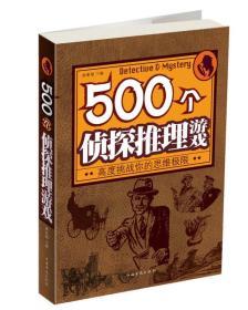 500个侦探推理游戏:高度挑战你的思维极限