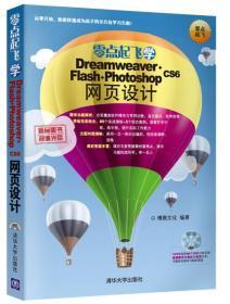 零点起飞学Dreamweaver+Flash+Photoshop