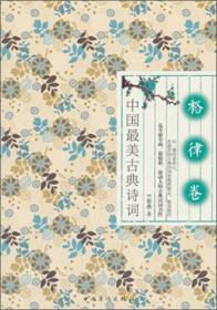 中国最美古诗词.格律卷