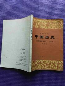 中国历史 第四册   初级这些课本