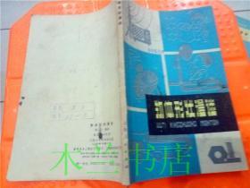 物体形状漫谈 李实编著 上海人民出版社 1976年一版一印 32开平装