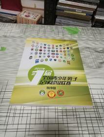 2017第1届全国青少年男子足球超级联赛  秩序册
