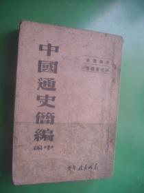 中国通史简编  中编