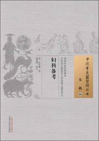 中国古医籍整理丛书·女科06:妇科备考
