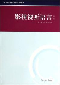 正版二手影视视听语言第二2版张菁中国传媒大学出版社9787565708237