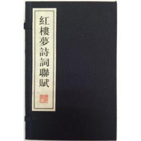 红楼梦诗词联赋(宣纸线装、文华丛书系列、一函两册、一版一次)