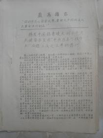 """油印---云南省""""中央万名下放干部""""革命造反联络站"""
