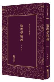 伦理学精义--清末民初文献丛刊  朝华出版社
