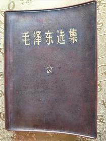 毛泽东选集一卷本1971年北京.