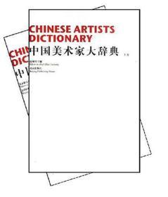 中国美术家大辞典