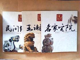 北京地理:民间绝艺、名家宅院、王谢门庭(3本合售)