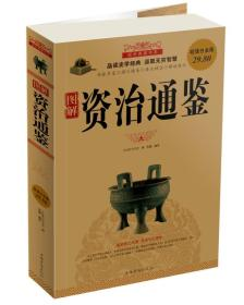 图解资治通鉴(超值白金版)