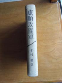 侵华史料,1935年原版老书《旅顺攻围军》一册,开本:19.4*13.8厘米,厚3厘米341页