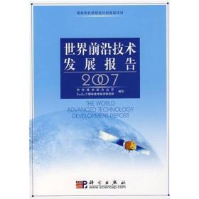 世界前沿技术发展报告2007