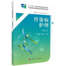 正版二手包邮 传染病护理(第二版)王绍峰科学出版社9787030555571