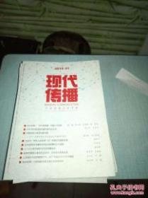 中国传媒大学学报(现代传播2018年第1期)