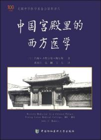 美国中华医学基金会百年译丛:中国宫殿里的西方医学