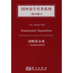 国外化学名著系列·对映体分离:基本原理与实际应用
