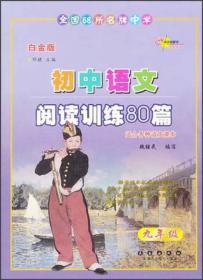 初中语文阅读训练80篇(9年级白金版)