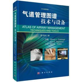 气道管理图谱:技术与设备