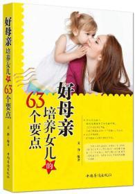 好母亲培养女儿的63个要点