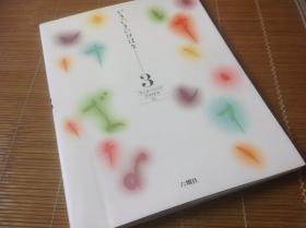 《鲜活的生命》,日本各花艺流派大师作品集 第三册