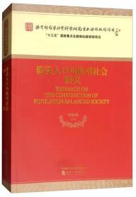 建设人口均衡型社会研究9787514186963经济科学