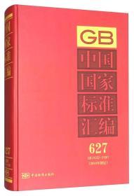 中国国家标准汇编(2014年制定 627 GB31032-31061)