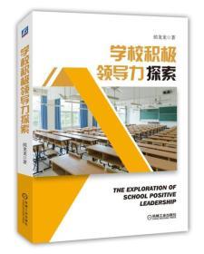 送书签tt-9787111602101-学校积极领导力探索