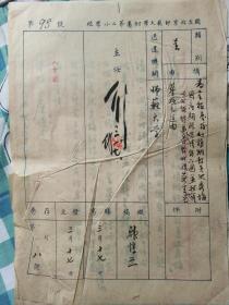 1943年   黎世衡   国立北京师范大学校长  毛笔信笺一页 保真