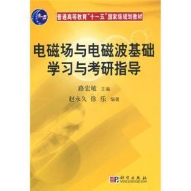 """普通高等教育""""十一五""""国家级规划教材:电磁场与电磁波基础学习与考研指导"""