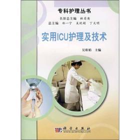 专科护理丛书:实用ICU护理及技术