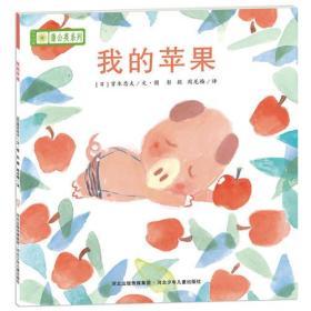 铃木绘本蒲公英系列·我的苹果