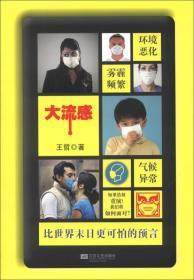 大流感 王哲 江苏文艺出版社 9787539951799